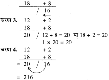 RBSE Solutions for Class 8 Maths Chapter 5 वैदिक गणित In Text Exercise 60b