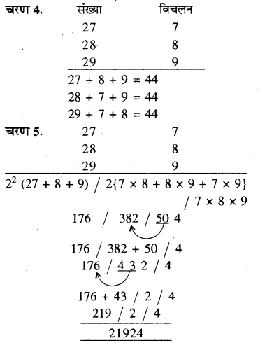 RBSE Solutions for Class 8 Maths Chapter 5 वैदिक गणित In Text Exercise 63f