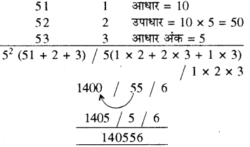 RBSE Solutions for Class 8 Maths Chapter 5 वैदिक गणित In Text Exercise 63h