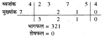 RBSE Solutions for Class 8 Maths Chapter 5 वैदिक गणित In Text Exercise 68c