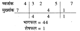 RBSE Solutions for Class 8 Maths Chapter 5 वैदिक गणित In Text Exercise 68d