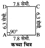 RBSE Solutions for Class 8 Maths Chapter 7 चतुर्भुज की रचना Additional Questions 4b