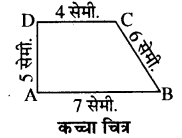 RBSE Solutions for Class 8 Maths Chapter 7 चतुर्भुज की रचना Additional Questions 5