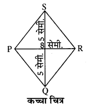 RBSE Solutions for Class 8 Maths Chapter 7 चतुर्भुज की रचना Additional Questions 5F
