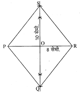 RBSE Solutions for Class 8 Maths Chapter 7 चतुर्भुज की रचना Additional Questions 5G