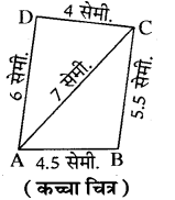 RBSE Solutions for Class 8 Maths Chapter 7 चतुर्भुज की रचना Additional Questions 5H
