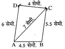 RBSE Solutions for Class 8 Maths Chapter 7 चतुर्भुज की रचना Additional Questions 5I