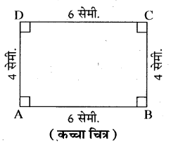 RBSE Solutions for Class 8 Maths Chapter 7 चतुर्भुज की रचना Additional Questions 5J