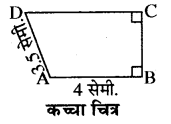 RBSE Solutions for Class 8 Maths Chapter 7 चतुर्भुज की रचना Additional Questions 5b
