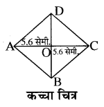 RBSE Solutions for Class 8 Maths Chapter 7 चतुर्भुज की रचना Additional Questions 5d