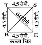 RBSE Solutions for Class 8 Maths Chapter 7 चतुर्भुज की रचना Ex 7.1 Q4