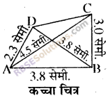 RBSE Solutions for Class 8 Maths Chapter 7 चतुर्भुज की रचना Ex 7.2 - 3