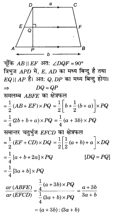 RBSE Solutions for Class 9 Maths Chapter 10 त्रिभुजों तथा चतुर्भुजों के क्षेत्रफल Miscellaneous Exercise Q10.1