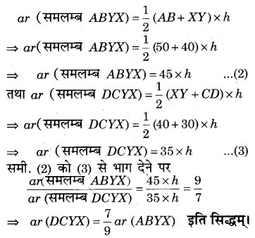 RBSE Solutions for Class 9 Maths Chapter 10 त्रिभुजों तथा चतुर्भुजों के क्षेत्रफल Miscellaneous Exercise Q24.1