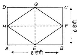 RBSE Solutions for Class 9 Maths Chapter 10 त्रिभुजों तथा चतुर्भुजों के क्षेत्रफल Miscellaneous Exercise Q3