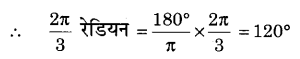 RBSE Solutions for Class 9 Maths Chapter 13 कोण एवं उनके मापAdditional Questions SAQ Q4.1