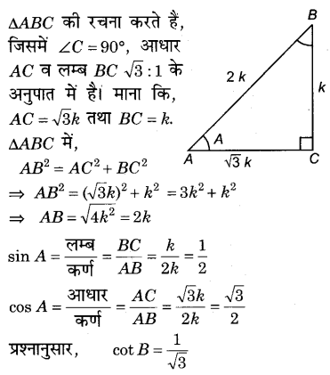 RBSE Solutions for Class 9 Maths Chapter 14 न्यून कोणों के त्रिकोणमितीय अनुपातEx 14.1 Q8