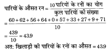 RBSE Solutions for Class 9 Maths Chapter 15 सांख्यिकी Additional Questions SAQ 1