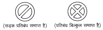 RBSE Solutions for Class 9 Maths Chapter 16सड़क सुरक्षा शिक्षा 8