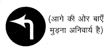 RBSE Solutions for Class 9 Maths Chapter 16सड़क सुरक्षा शिक्षा 9