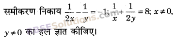 RBSE Solutions for Class 9 Maths Chapter 4 दो चरों वाले रैखिक समीकरण Miscellaneous Exercise 10