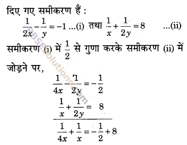 RBSE Solutions for Class 9 Maths Chapter 4 दो चरों वाले रैखिक समीकरण Miscellaneous Exercise 11