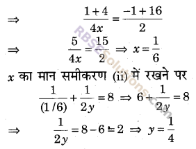 RBSE Solutions for Class 9 Maths Chapter 4 दो चरों वाले रैखिक समीकरण Miscellaneous Exercise 12