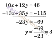 RBSE Solutions for Class 9 Maths Chapter 4 दो चरों वाले रैखिक समीकरण Miscellaneous Exercise 8