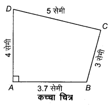 RBSE Solutions for Class 9 Maths Chapter 9 चतुर्भुज Miscellaneous Exercise Q35