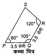 RBSE Solutions for Class 9 Maths Chapter 9 चतुर्भुज Miscellaneous Exercise Q37