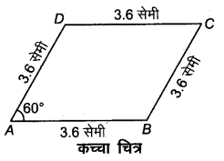 RBSE Solutions for Class 9 Maths Chapter 9 चतुर्भुज Miscellaneous Exercise Q38
