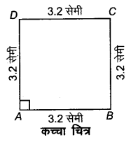 RBSE Solutions for Class 9 Maths Chapter 9 चतुर्भुज Miscellaneous Exercise Q39