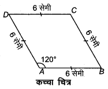 RBSE Solutions for Class 9 Maths Chapter 9 चतुर्भुज Miscellaneous Exercise Q41