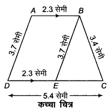 RBSE Solutions for Class 9 Maths Chapter 9 चतुर्भुज Miscellaneous Exercise Q42