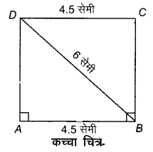 RBSE Solutions for Class 9 Maths Chapter 9 चतुर्भुज Miscellaneous Exercise Q44