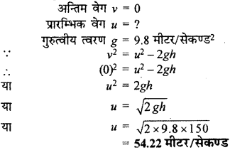 RBSE Solutions for Class 9 Science Chapter 10 गुरुत्वाकर्षण 26