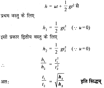 RBSE Solutions for Class 9 Science Chapter 10 गुरुत्वाकर्षण 27