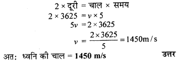 RBSE Solutions for Class 9 Science Chapter 11 ध्वनि 26