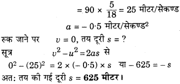 RBSE Solutions for Class 9 Science Chapter 9 बल और गति 42