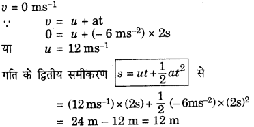 RBSE Solutions for Class 9 Science Chapter 9 बल और गति 45