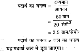 RBSE Solutions for Class 9 Science Chapter 9 बल और गति 50