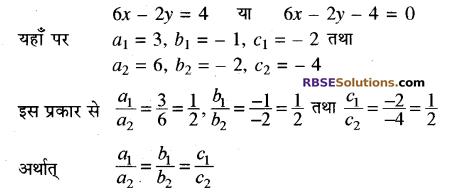 Rajasthan Board RBSE Class 10 Maths Chapter 4 दो चरों वाले रैखिक समीकरण एवं असमिकाएँ Ex 4.1 1