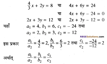 Rajasthan Board RBSE Class 10 Maths Chapter 4 दो चरों वाले रैखिक समीकरण एवं असमिकाएँ Ex 4.1 3